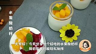 荷妈美食的自制水果酸奶杯,低脂营养又健康!