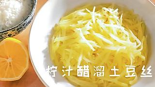 吃货的漫想记的独家创新柠汁醋溜土豆丝,这样做比餐馆好吃,味道香极了