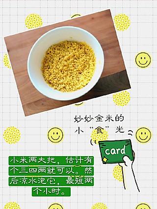 小米太太的简单易学小米蒸排骨,美容养颜、改善虚寒体质,好吃到惊艳!!