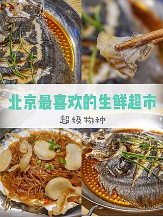 罐头里de鱼的北京最喜欢的生鲜超市就是它家了!