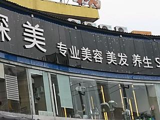 自然疗法师王淑芳的探店——探美专业美容美发会所