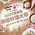 文龙妈-创意料理组