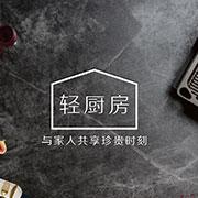 """引领生活新风尚 松下首家""""轻厨房""""空间体验店开业"""