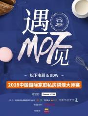 松下电器&BDW 2018中国国际家庭私房烘焙大师赛海选开始