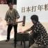 北京举行日本文化体验活动 传播日本各地魅力