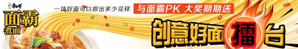 康师傅首页中部banner93