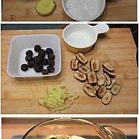 红枣桂圆姜茶的做法图解1