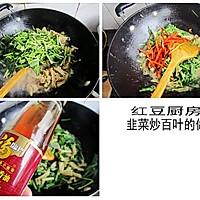 韭菜炒牛百叶的做法图解3