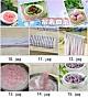 天然色素:紫薯面条的做法图解5