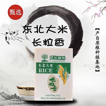 岗子峪 长粒香大米 2.5kg