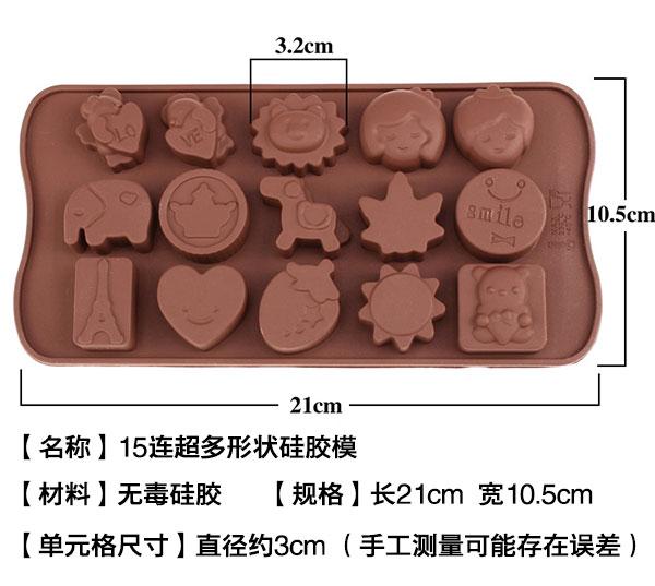 15连超多形状硅胶模 巧克力模具果冻布丁蛋糕模具冰